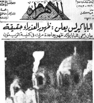 The first page of Al-Ahram Egyptian daily newspaper of May 5, 1968