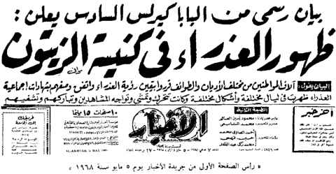 The first page of Al-Akhbar Egyptian daily newspaper of May 5, 1968