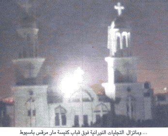 Real Photo of Assiut Apparitions - Watani Egyptian Newspaper - Issue No. 2025 (Vol. 42) Sunday 15 October, 2000 - Page 1 - http://www.watani.com.eg