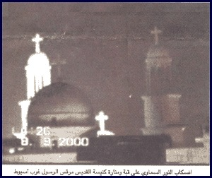The Heavenly Lights - Watani Egyptian Newspaper - Issue No. 2030 (Vol. 42) Sunday 19 November, 2000 - Page 1
